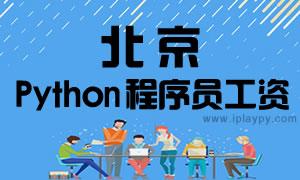 北京python程序员工资