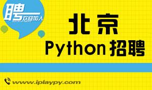 北京python开发工程师招聘