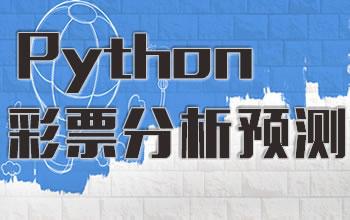 python彩票
