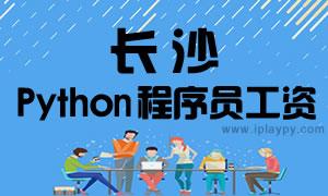 长沙python程序员工资多少_待遇_月薪,晒工资,曝薪金