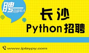 长沙python开发工程师招聘