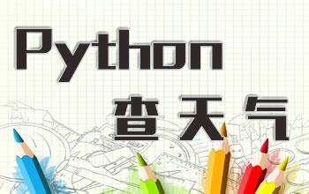 Python查天气