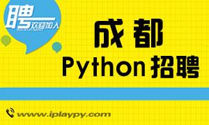 成都python开发工程师招聘