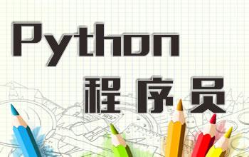 python程序员_python工资_python招聘求职简历应该怎么写?