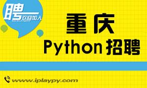 重庆python开发工程师招聘