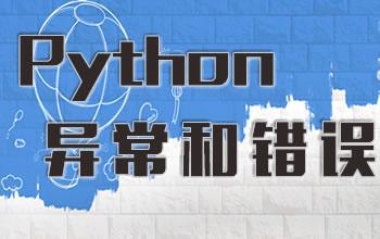 python异常和错误