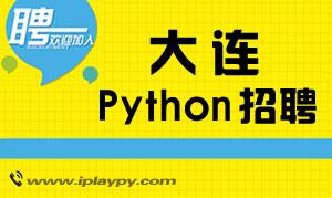 大连python开发工程师招聘