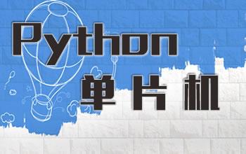 Python单片机