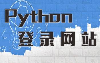 Python登录网站