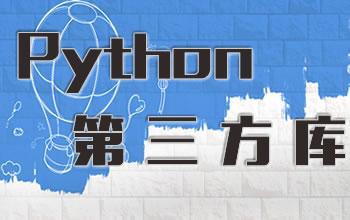 python第三方库