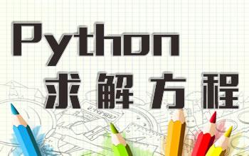 python求解方程