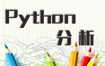 Python分析
