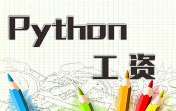 python工资高吗_一般都是多少_python工资高还是java