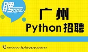 广州python开发工程师招聘