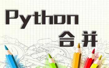 python合并