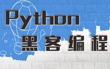 Python黑客