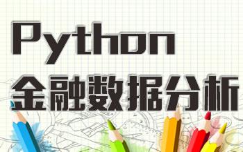python金融数据分析应用_python互联网金融_招聘