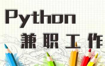 python兼职工作