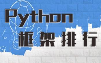 Python框架
