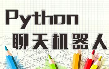 python聊天机器人
