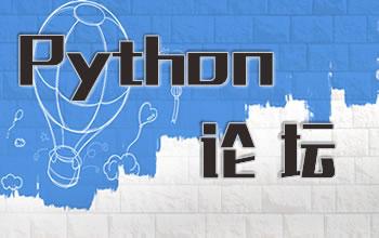 python论坛