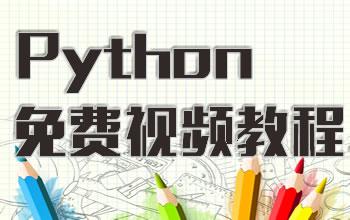 python免费视频教程