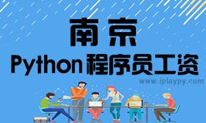 南京python工资