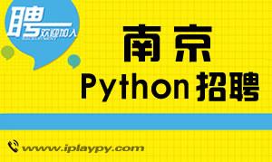 南京python开发工程师招聘