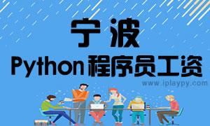 宁波python程序员工资多少_待遇_月薪,晒工资,曝薪金