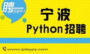 宁波python开发工程师招聘