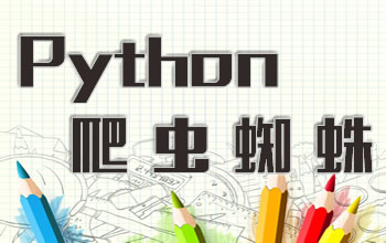 Python爬虫蜘蛛