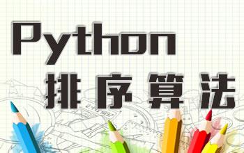 python排序算法