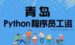 青岛python程序员工资