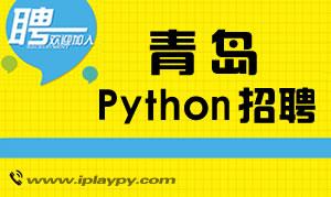 青岛python开发工程师招聘