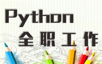 python全职工作