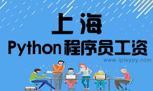 上海python工程师薪金