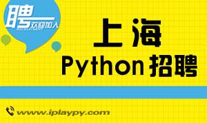 上海python开发工程师招聘_求职_兼职_全职_找工作简历
