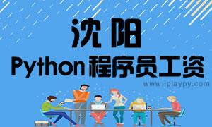 沈阳python程序员工资多少_待遇_月薪,晒工资,曝薪金
