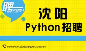 沈阳python开发工程师招聘