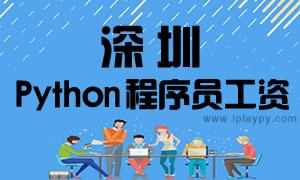 深圳python工程师工资