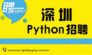 深圳python开发工程师招聘