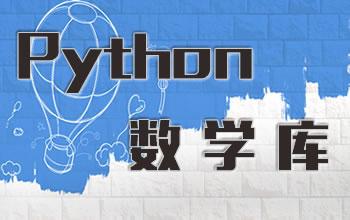 python数学库