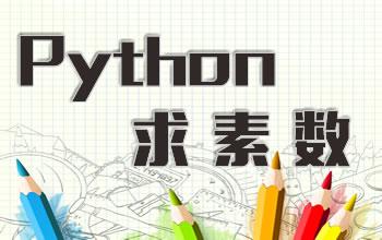 Python求素数