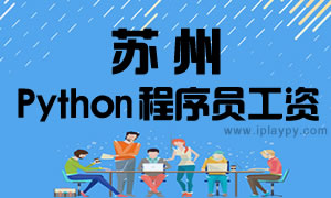 苏州python程序员工资多少_待遇_月薪,晒工资,曝薪金