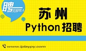 苏州python开发工程师招聘