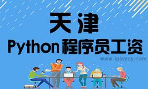 天津python程序员工资