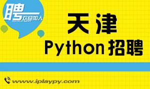 天津python开发工程师招聘