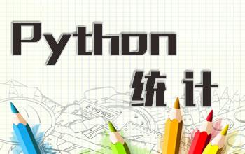 Python统计