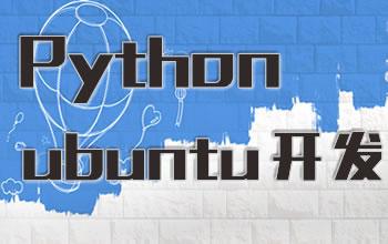 python ubuntu开发