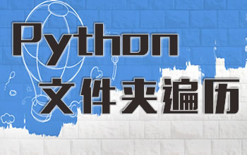 Python文件夹